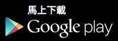 Google Play 172x60